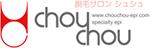 脱毛サロン chouchou